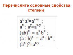 Перечислите основные свойства степени