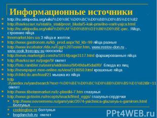 Информационные источникиhttp://ru.wikipedia.org/wiki/%D0%9E%D0%BC%D0%BB%D0%B5%D1