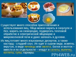 Существует много способов приготовления и использования яиц. Яйца можно варить в