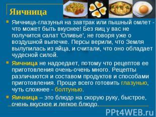 ЯичницаЯичница-глазунья на завтрак или пышный омлет - что может быть вкуснее! Бе
