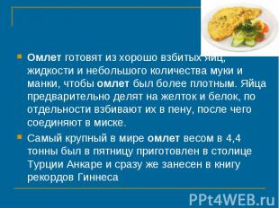 Омлет готовят из хорошо взбитых яиц, жидкости и небольшого количества муки и ман