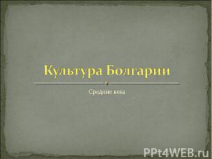 Культура Болгарии Средние века