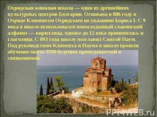 Охридская книжная школа — один из древнейших культурных центров Болгарии. Основа