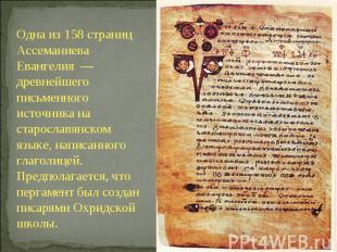 Одна из 158 страниц Ассеманиева Евангелия — древнейшего письменного источника на