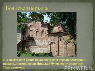 Боянская церковьВ X веке в селе Бояна была построена первая небольшая церковь, п