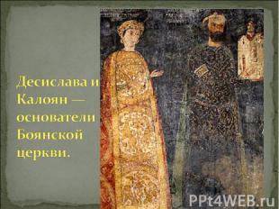 Десислава и Калоян — основатели Боянской церкви.
