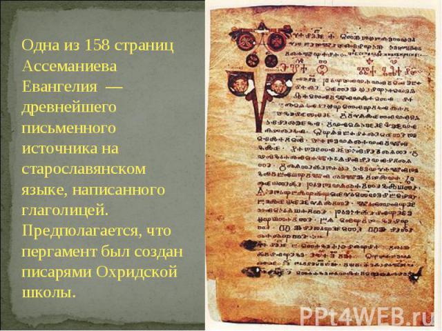 Одна из 158 страниц Ассеманиева Евангелия — древнейшего письменного источника на старославянском языке, написанного глаголицей. Предполагается, что пергамент был создан писарями Охридской школы.