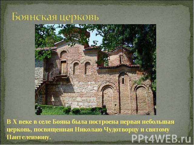 Боянская церковьВ X веке в селе Бояна была построена первая небольшая церковь, посвященная Николаю Чудотворцу и святому Пантелеимону.