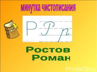 минутка чистописания Ростов Роман