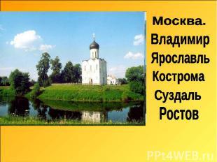 Москва.ВладимирЯрославльКостромаСуздальРостов