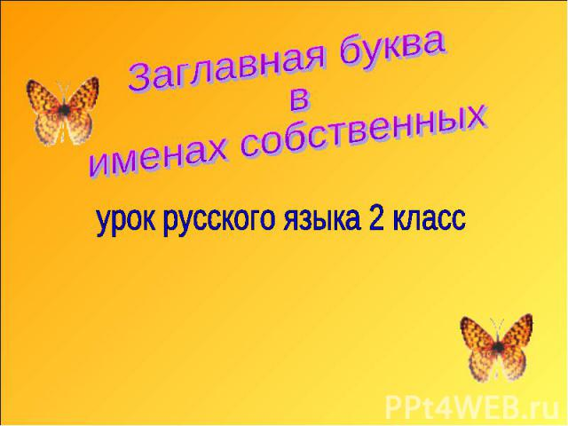 Заглавная буква в именах собственных урок русского языка 2 класс