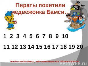 Пираты похитили медвежонка Бамси… 1 2 3 4 5 6 7 8 9 10 11 12 13 14 15 16 17 18 1