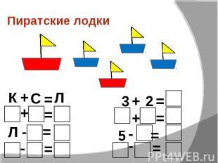 Пиратские лодки