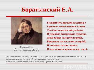 Боратынский Е.А. Болящий дух врачует песнопеньеГармонии таинственная властьТяжёл