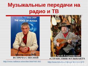 Музыкальные передачи на радио и ТВВиктор ТатарскийВСТРЕЧА С ПЕСНЕЙСергей Владими