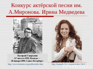 Конкурс актёрской песни им. А.Миронова. Ирина МедведеваВалерий Гаврилин(17 авгус