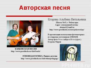 Авторская песня Егорова Альбина ВитальевнаШкола №43, г.ЧебоксарыАдрес электронно