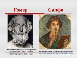 Гомер Сапфо По античной традиции было принято представлять Гомера слепым странст