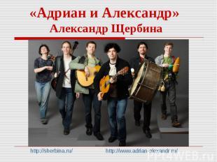 «Адриан и Александр» Александр Щербина
