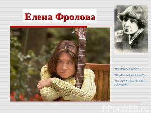 Елена Фроловаhttp://frolova.ucoz.ru/http://frolova.golos.de/ru/http://www.asia-p