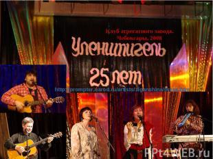 http://prompter.narod.ru/artists/ziganshina/press.htm