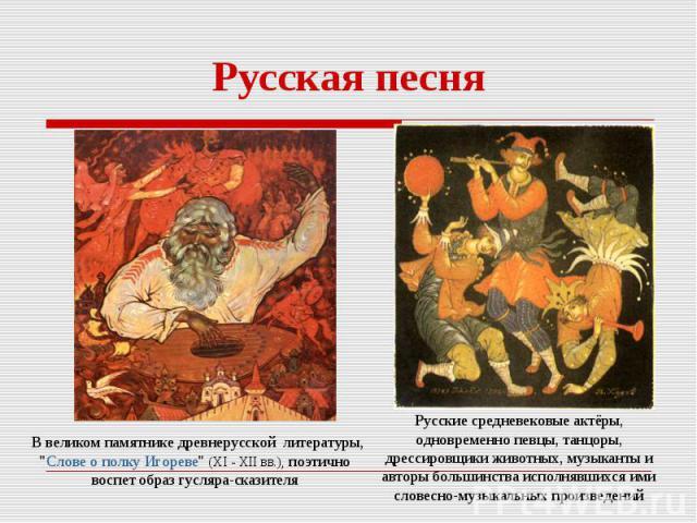 Русская песня В великом памятнике древнерусской литературы,