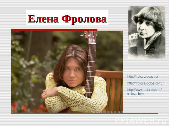Елена Фроловаhttp://frolova.ucoz.ru/http://frolova.golos.de/ru/http://www.asia-plus.ru/frolova.html