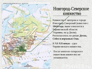 Новгород-Северское княжествоКняжество с центром в городе Новгород-Северский (изв