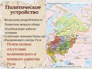 Политическое устройствоФеодальная раздробленностьКняжеские междоусобицыВозобновл
