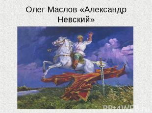 Олег Маслов «Александр Невский»