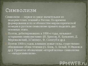 СимволизмСимволизм — первое и самое значительное из модернистских течений в Росс