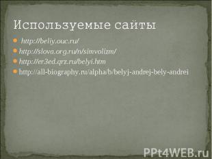 Используемые сайтыhttp://beliy.ouc.ru/http://slova.org.ru/n/simvolizm/http://er