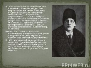 В 15 лет познакомился с семьёй Михаила Сергеевича Соловьёва. Их дом стал второй