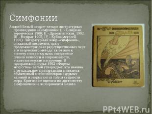 СимфонииАндрей Белый создает четыре литературных произведения «Симфонии»: (I - С
