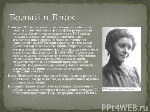 Белый и БлокС января 1903 начинается активная переписка Белого с Блоком по поэти