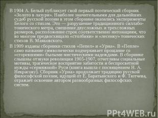 В 1904 А. Белый публикует свой первый поэтический сборник «Золото в лазури». Наи