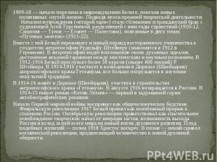 1909-10 — начало перелома в мироощущении Белого, поисков новых позитивных «путей