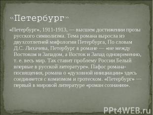 «Петербург»«Петербург», 1911-1913, — высшем достижении прозы русского символизма