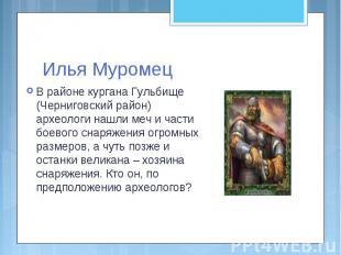 Илья Муромец В районе кургана Гульбище (Черниговский район) археологи нашли меч