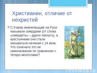 Христианин, отличие от нехристей С 9 века землепашцев на Руси называли смердами