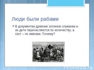 Люди были рабами В документах древних эллинов служанки и их дети перечисляются п