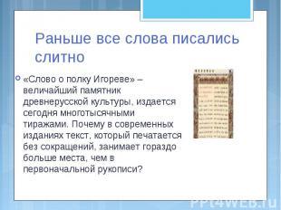 Раньше все слова писались слитно «Слово о полку Игореве» – величайший памятник д