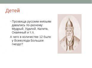 Детей Прозвища русским князьям давались по-разному: Мудрый, Удалой, Калита, Окая