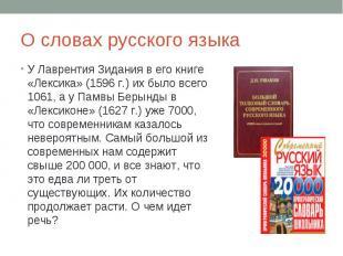 О словах русского языкаУ Лаврентия Зидания в его книге «Лексика» (1596 г.) их бы