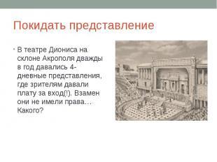 Покидать представлениеВ театре Диониса на склоне Акрополя дважды в год давались