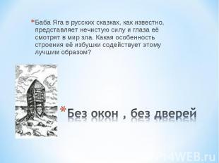 Баба Яга в русских сказках, как известно, представляет нечистую силу и глаза её