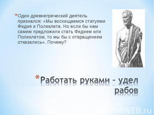 Один древнегреческий деятель признался: «Мы восхищаемся статуями Фидия и Поликле