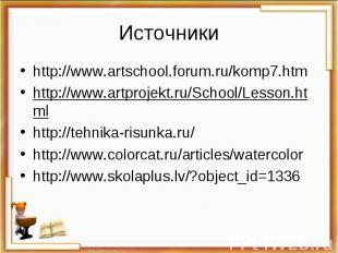 Источникиhttp://www.artschool.forum.ru/komp7.htmhttp://www.artprojekt.ru/School/