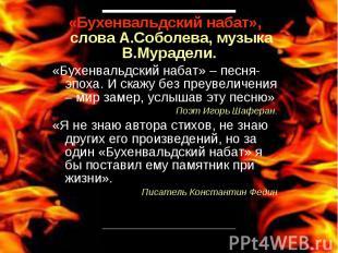 «Бухенвальдский набат», слова А.Соболева, музыка В.Мурадели. «Бухенвальдский наб
