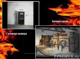 Газовая камераКрематорий